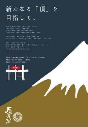 札幌 Fuji屋 移転(11/21OPEN予定)