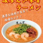札幌ラーメン直伝屋「濃厚えび味噌ラーメン」~12/1日まで