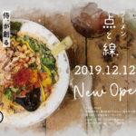 新店「スパイスラーメン 点と線.」12/12木OPEN